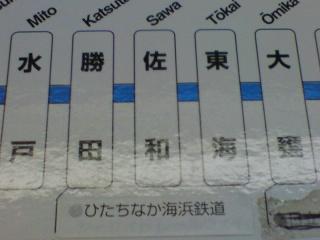 「ひたちなか海浜鉄道」。