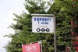 「鉄道博物館まで1.4km」の標識