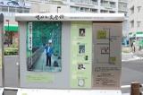 芦花公園駅前にて