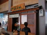 宮島口駅の「あなごめし」売店。2001年9月16日撮影