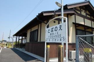 旧いままの駅名票と新しくなった駅舎