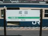 成田駅駅名標