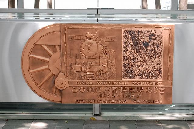 大宮操車場の記念碑